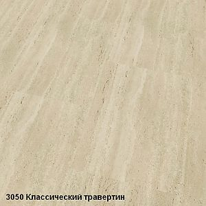 3050Classic_Travertine