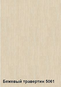 Beige_Travertine_5061